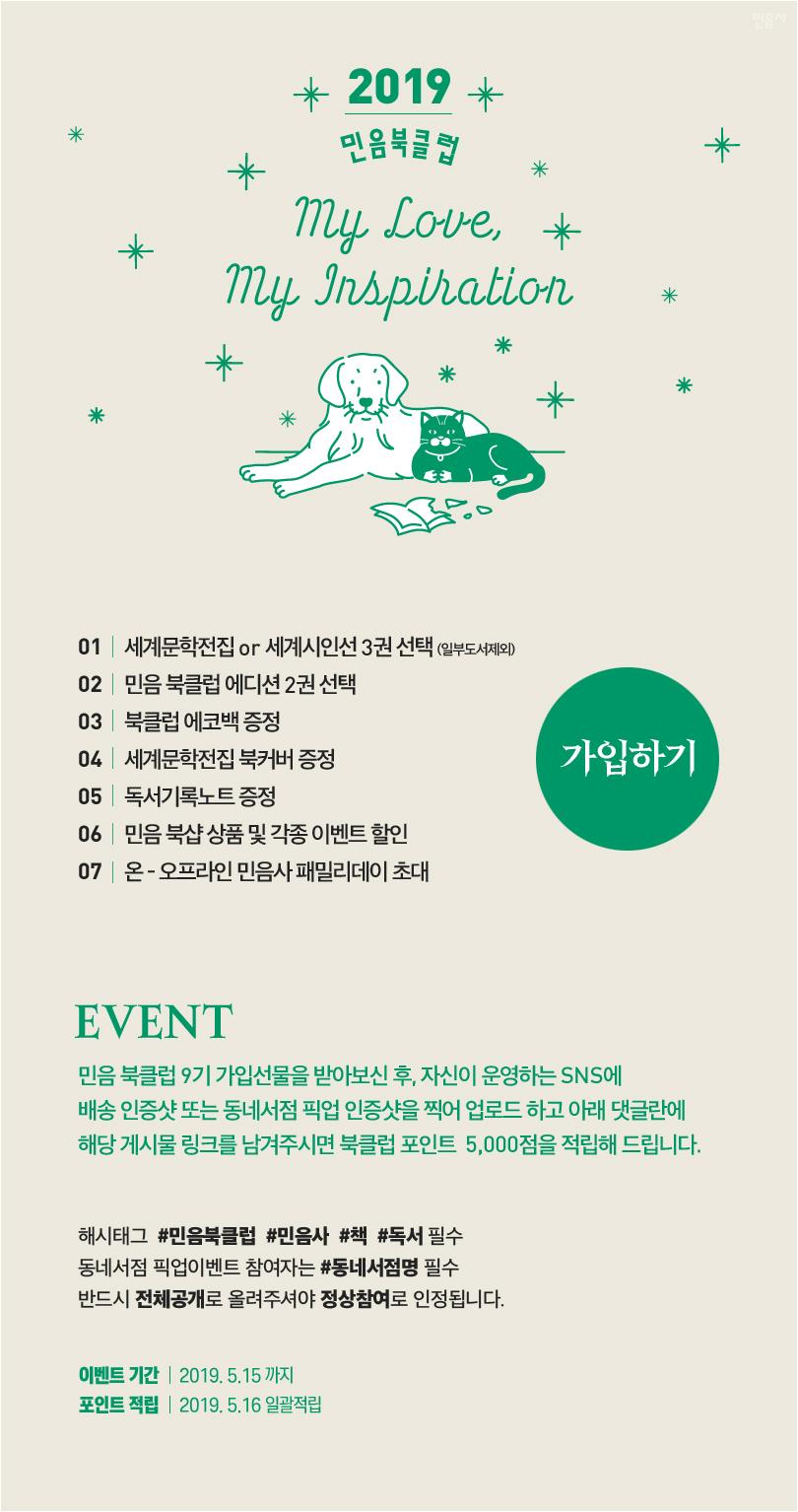 810_2019_민음북클럽_이벤트_01