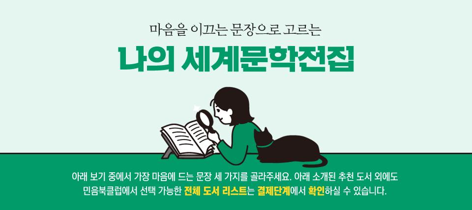 img_나의세계문학전집 (1)
