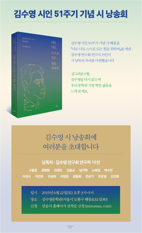 김수영시낭송회