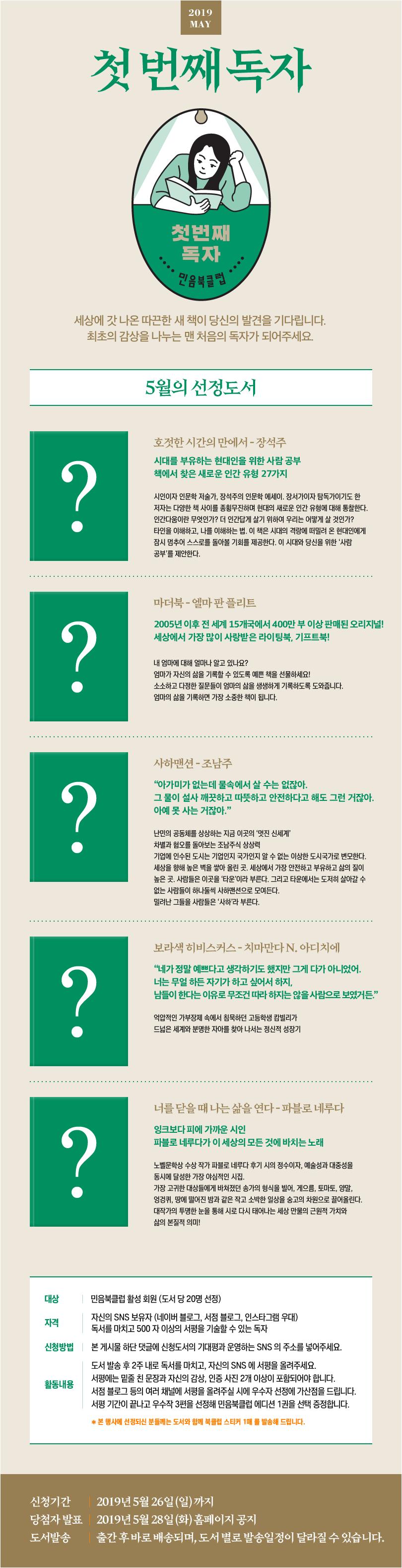 810_민음북클럽_첫번째독자