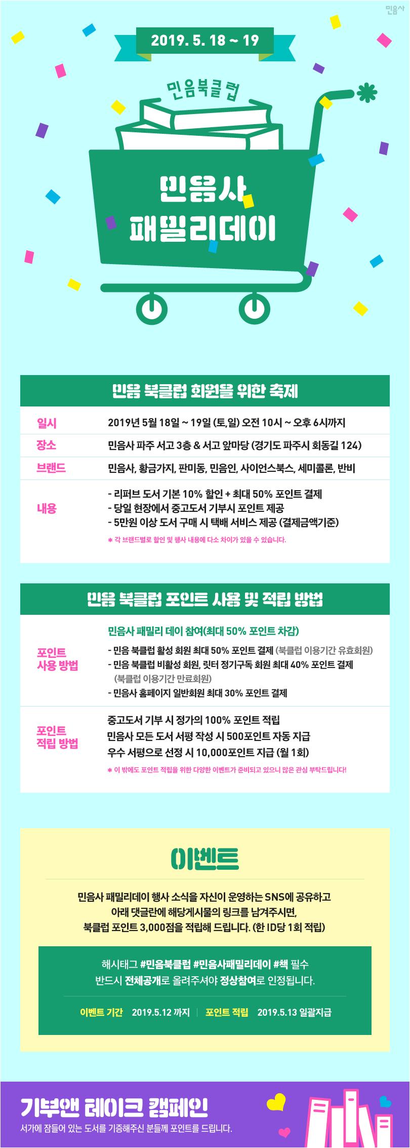 810_민음북클럽_패밀리데이_01 (2)