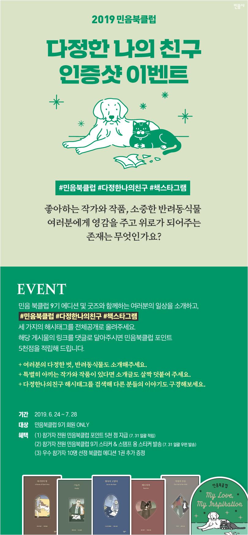 810_2019_민음북클럽_인증사진이벤트_01