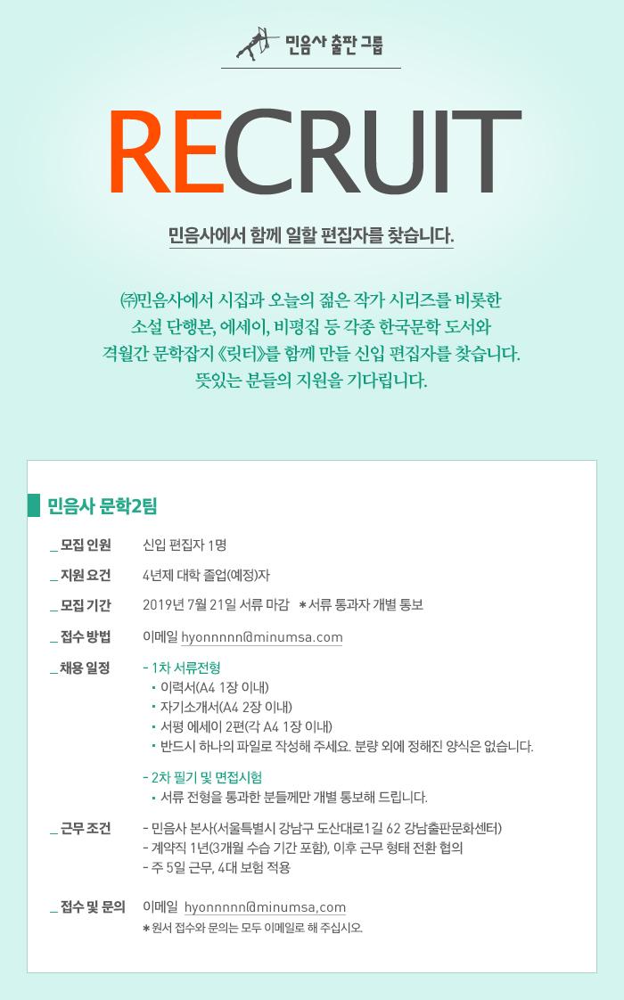 구인_문학2팀