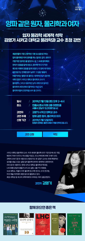 김영기교수님 강연모객 페이지_수정