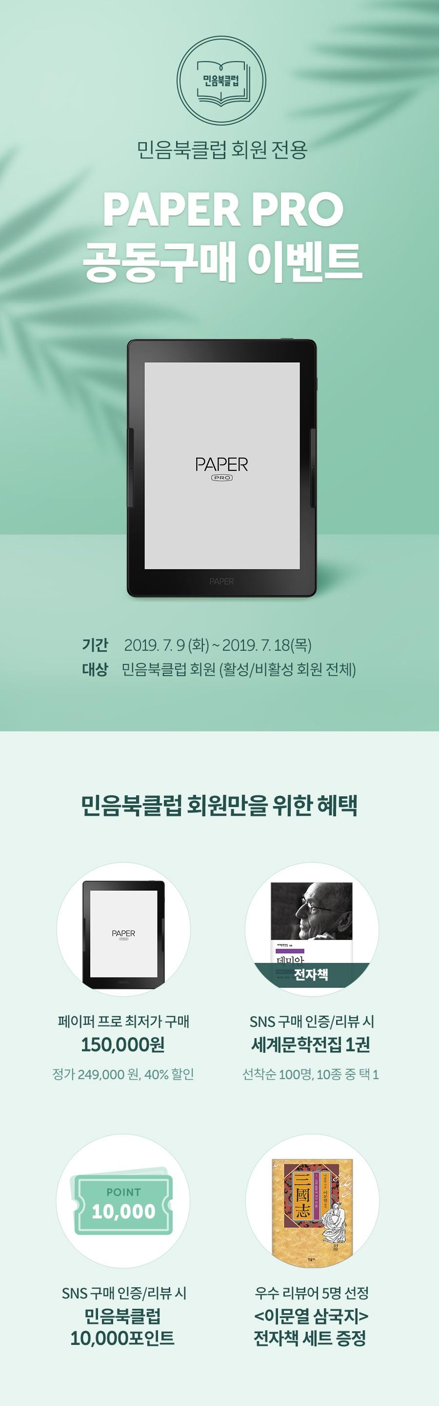 190704_민음북클럽_공동구매_민음사_상단변경
