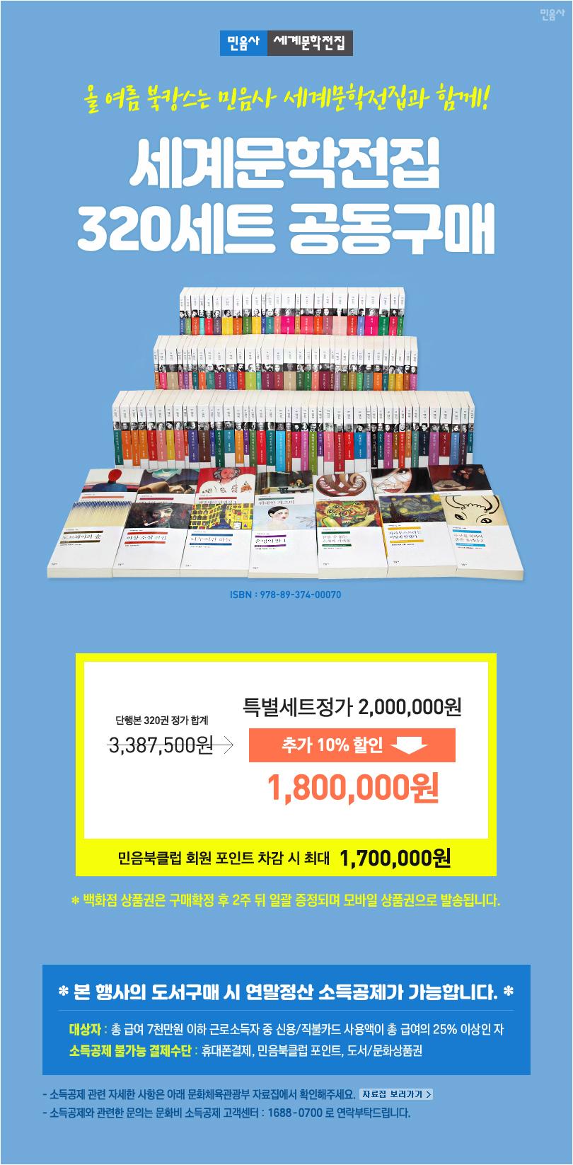 810_320공동구매_01 (1)