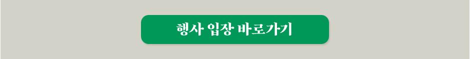 940_onlineSOUL_02_btn