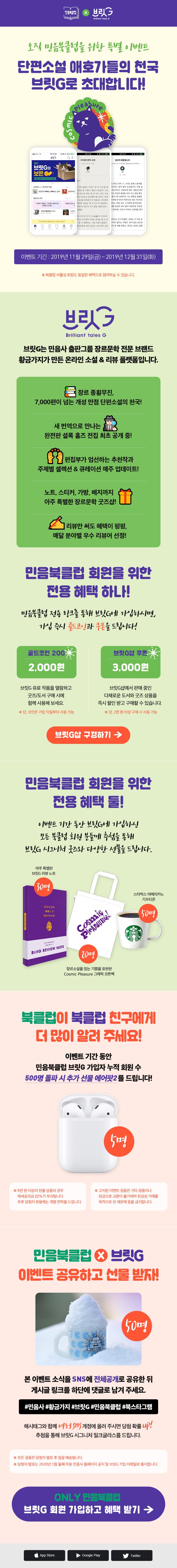 민음북클럽브릿G이벤트_홈페이지용