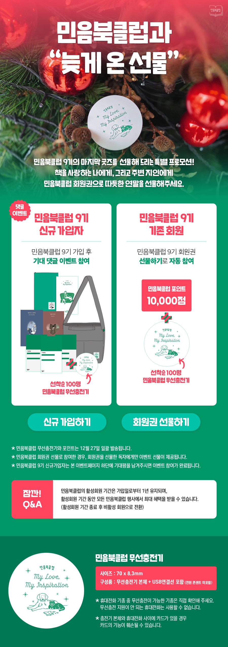 900_민음북클럽_연말가입_01 (1)