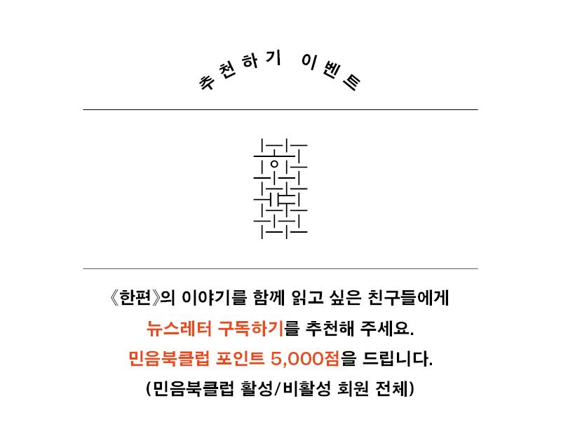 뉴스레터_민음북클럽