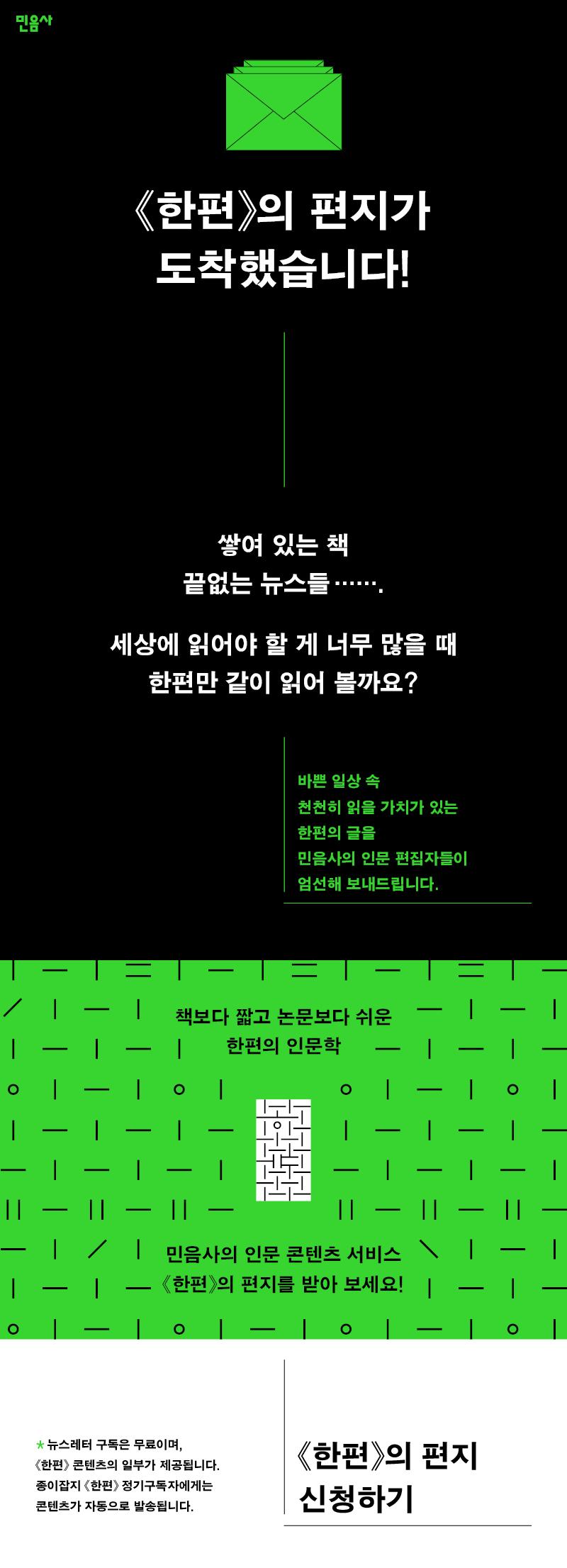 01_한편_세대_뉴스레터구독_웹페이지상단