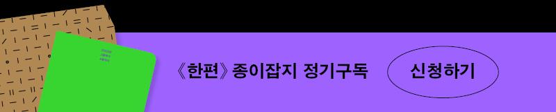 01_한편_세대_뉴스레터구독_웹페이지하단2 (2)
