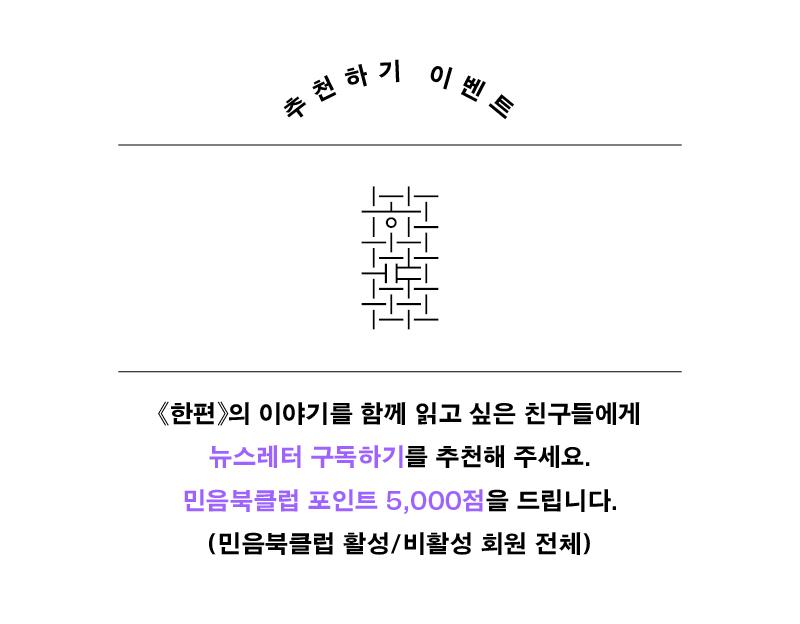 01_한편_세대_뉴스레터구독_웹페이지하단2