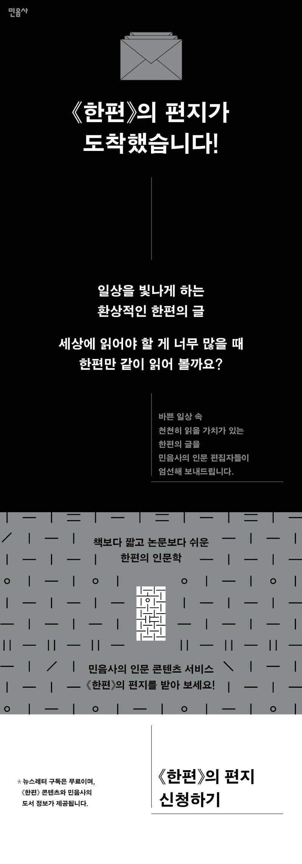 03_한편_환상_뉴스레터구독
