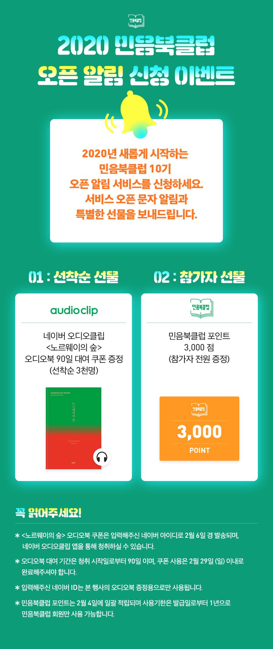 900_민음북클럽_오픈알림신청_01 (2)