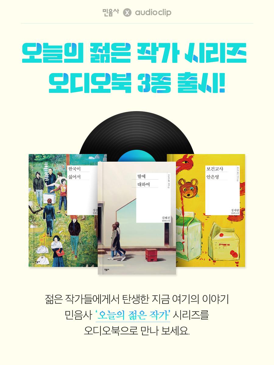 민음사젊은작가_event_01