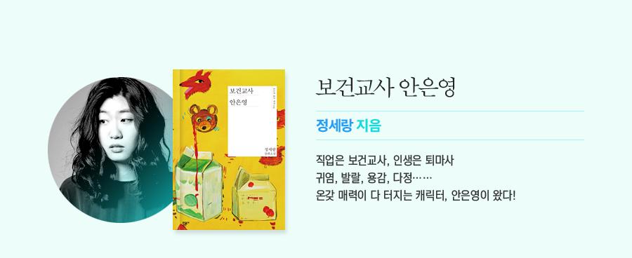민음사젊은작가_event_04