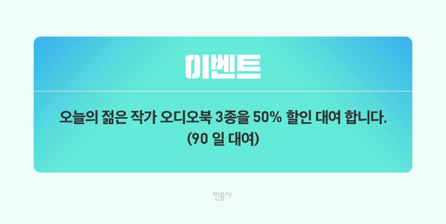 민음사젊은작가_event_05