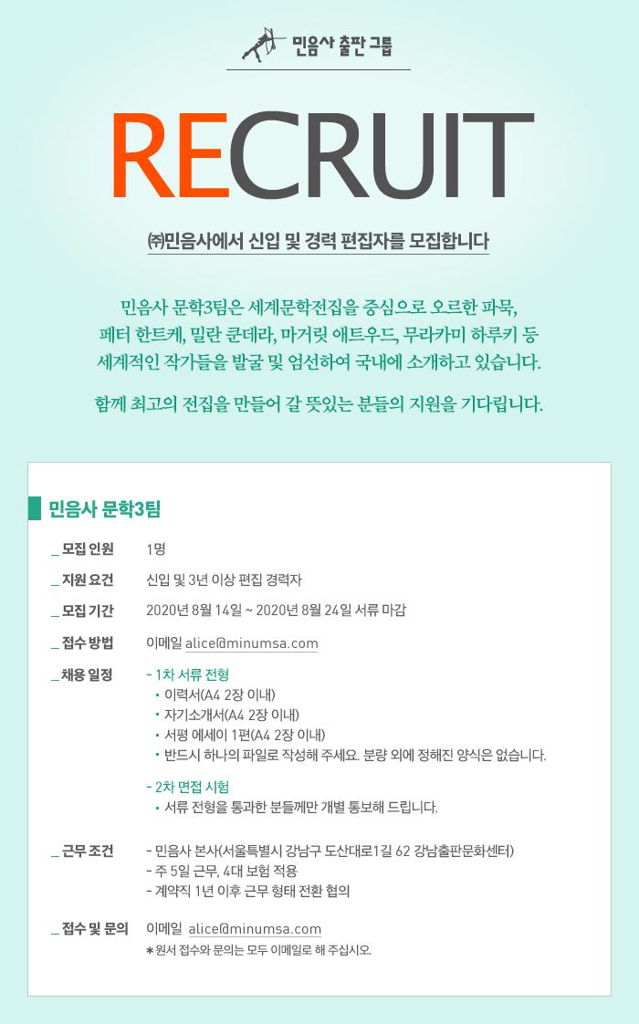 구인_문학3팀