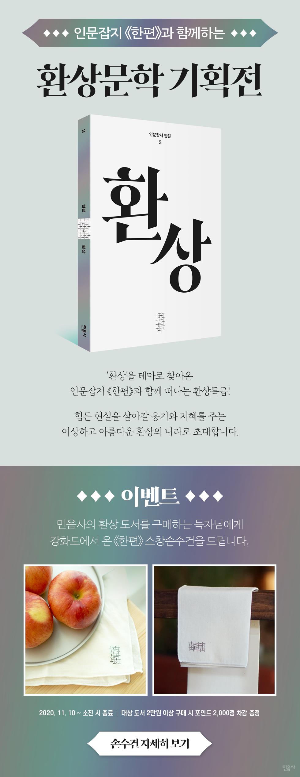 980_한편손수건이벤트_포인트