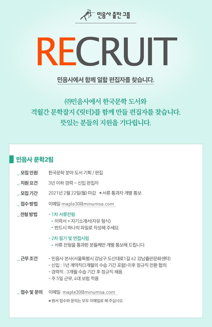 구인_문학2팀 (수정)
