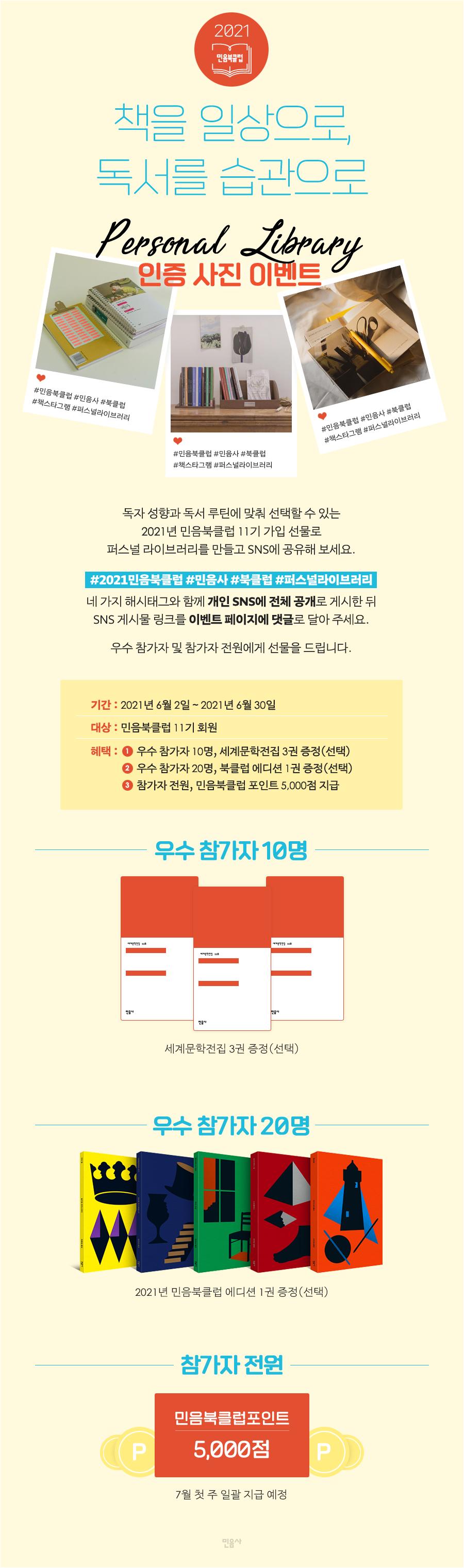 900_민음북클럽_인증사진이벤트_01